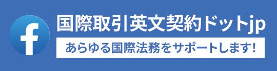国際取引英文契約jp